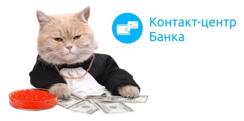 call-центр банка