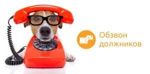 Обзвон должников МФО