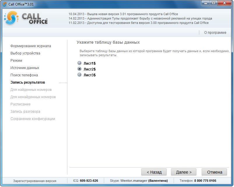 Настройка базы данных для записи звонков