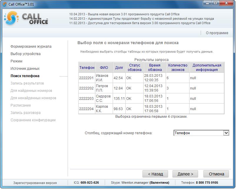 Пример таблицы для базы данных
