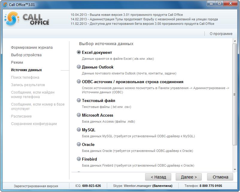 База данных для SMS автоответчика