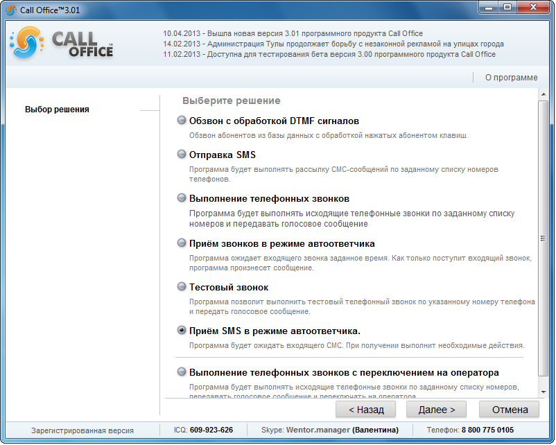 Программа SMS автоответчик