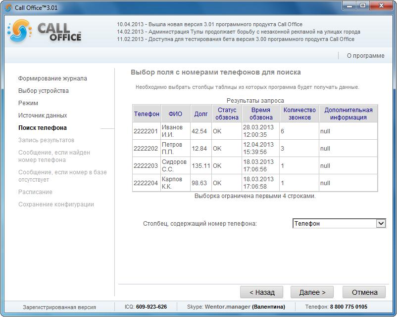 Настройка базы данных для приема SMS