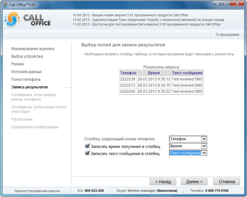 Настройка базы данных для записи информации входящего SMS