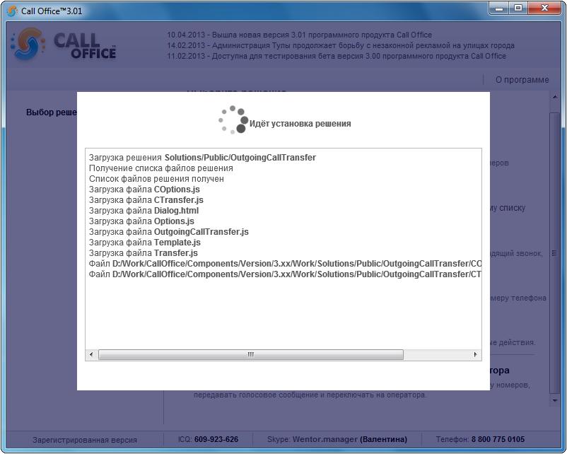 Загрузка решения для автоматического обзвона с переключением на оператора