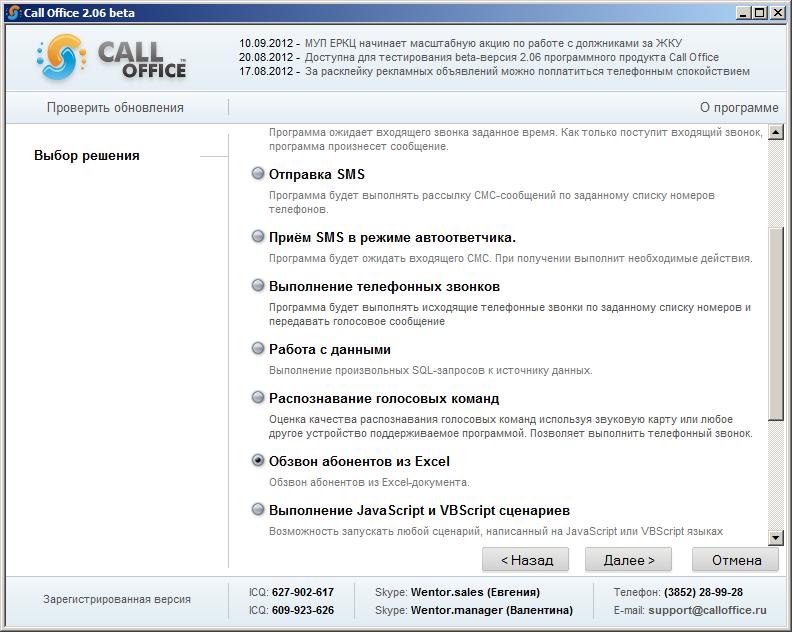 Обзвон из Excel